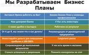 Разработка бизнес плана в Астане