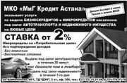 МКО МиГ Кредит Астана
