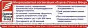 МКО Express Finance Group