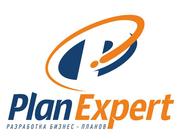 Разработка бизнес плана от Экспертов!
