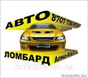 Автоломбард Алматы,  Кредиты под залог машин,   ссуды под залог машины