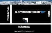 Автоломбард Алматы - Деньги в залог спец. техники