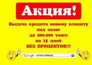 ТОО Актив Ломбард Астана кредиты под залог,  деньги под залог