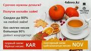«Честное Слово» предлагает получить займ со скидкой до 90%